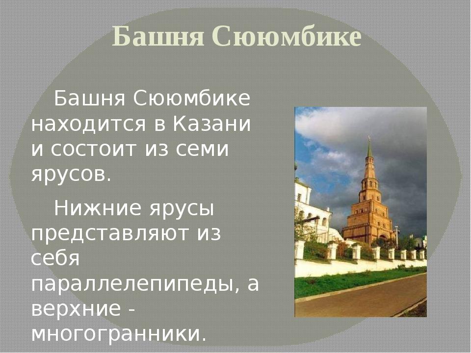 Башня Сююмбике Башня Сююмбике находится в Казани и состоит из семи ярусов. Ни...