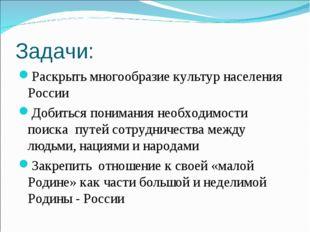 Задачи: Раскрыть многообразие культур населения России Добиться понимания нео