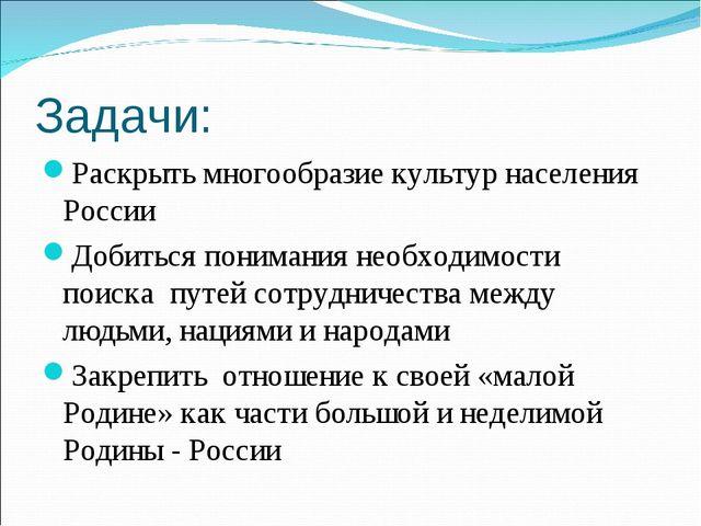 Задачи: Раскрыть многообразие культур населения России Добиться понимания нео...