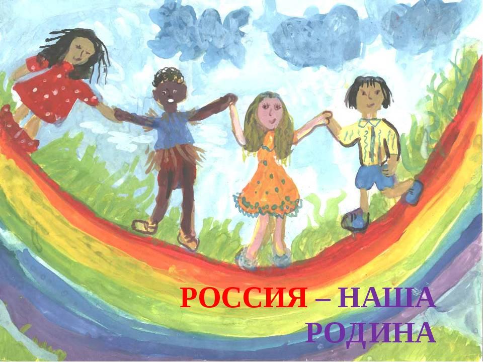 РОССИЯ – НАША РОДИНА
