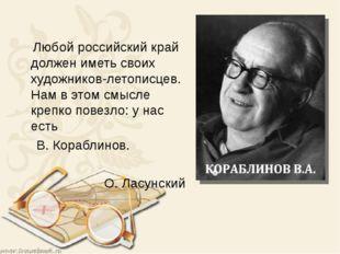Любой российский край должен иметь своих художников-летописцев. Нам в этом с
