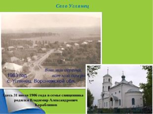 Село Углянец Здесь 31 июля 1906 года в семье священника родился Владимир Алек
