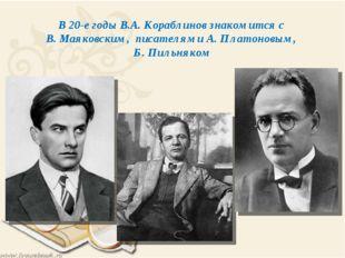 В 20-е годы В.А. Кораблинов знакомится с В. Маяковским, писателями А. Платоно