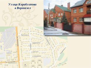 Улица Кораблинова в Воронеже