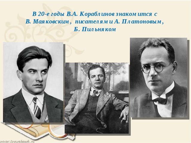 В 20-е годы В.А. Кораблинов знакомится с В. Маяковским, писателями А. Платоно...