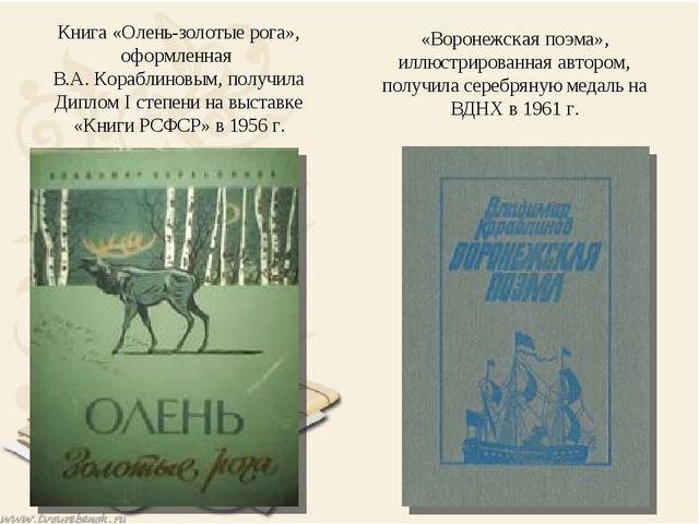 Книга «Олень-золотые рога», оформленная В.А. Кораблиновым, получила Диплом I...