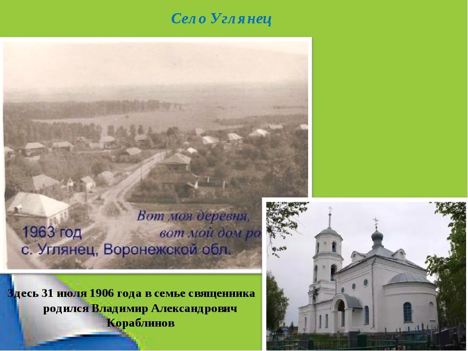 Село Углянец Здесь 31 июля 1906 года в семье священника родился Владимир Алек...