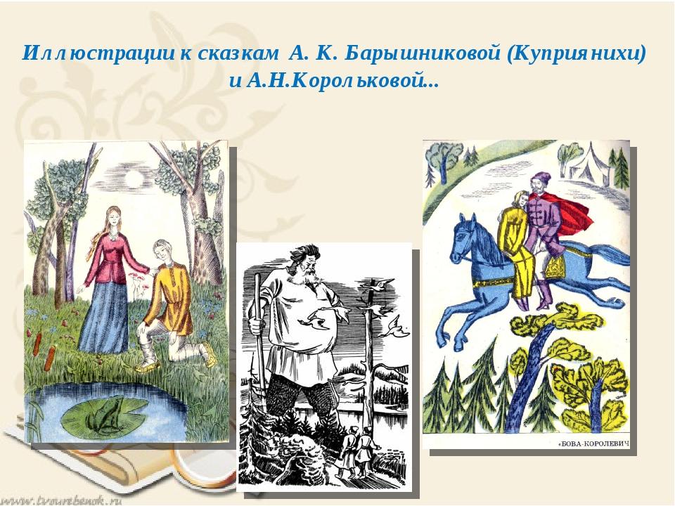 Иллюстрации к сказкам А. К. Барышниковой (Куприянихи) и А.Н.Корольковой...