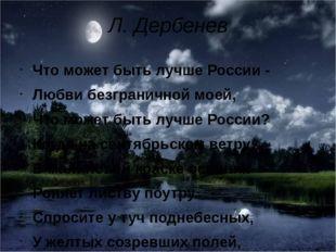 Л. Дербенев Что может быть лучше России - Любви безграничной моей, Что может