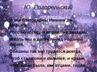 Ю. Погорельский И мы благодарны Иванам да Марьям, Россию которые подняли к зв