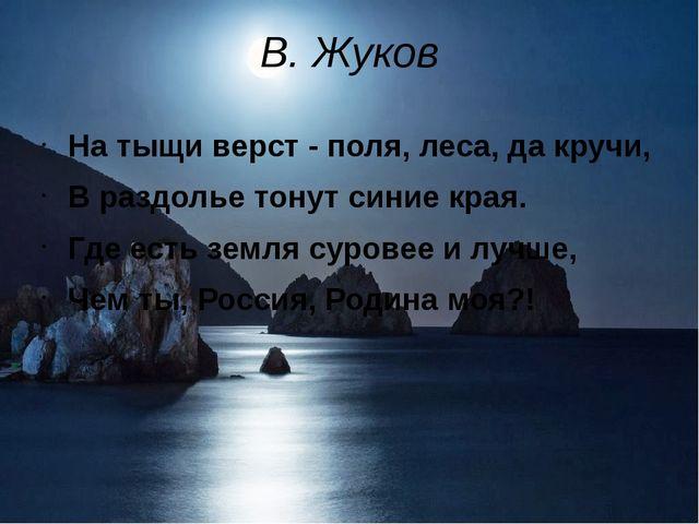 В. Жуков На тыщи верст - поля, леса, да кручи, В раздолье тонут синие края. Г...