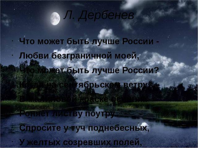 Л. Дербенев Что может быть лучше России - Любви безграничной моей, Что может...