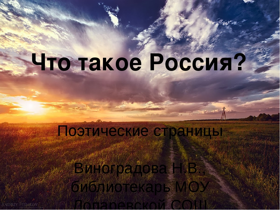 Что такое Россия? Поэтические страницы Виноградова Н.В., библиотекарь МОУ Лоп...