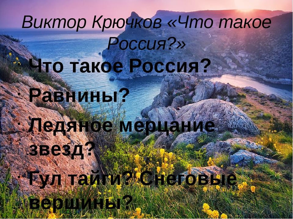 Виктор Крючков «Что такое Россия?» Что такое Россия? Равнины? Ледяное мерцани...