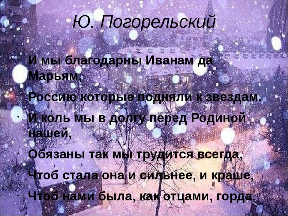 Ю. Погорельский И мы благодарны Иванам да Марьям, Россию которые подняли к зв...
