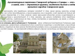 Архитектурные памятники Самарской губернии и Самары — это летопись в камне, э