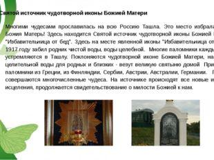 Святой источник чудотворной иконы Божией Матери Многими чудесами прославилас