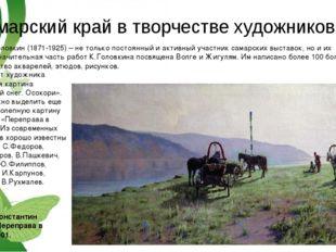 Самарский край в творчестве художников. Константин Головкин (1871-1925) – не