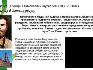 Иконописец Григорий Николаевич Журавлёв. (1858 -1916гг.) Кисточка в Божьих ру