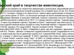 Самарский край в творчестве живописцев. Волга не могла не повлиять на творчес
