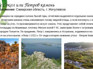 Утес Сокол или Петров камень Расположение: Самарская область, г. Жигулевска С