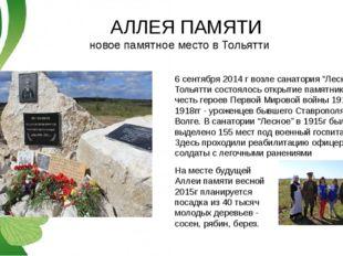 АЛЛЕЯ ПАМЯТИ новое памятное место в Тольятти 6 сентября 2014 г возле санатор