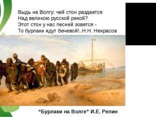 Выдь на Волгу: чей стон раздается Над великою русской рекой? Этот стон у нас