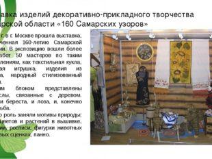 Выставка изделий декоративно-прикладного творчества Самарской области «160 Са