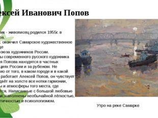 Художник - живописец родился 1955г. в г.Самара. в 1981г. окончил Самарское ху