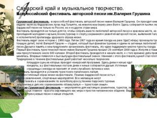 Самарский край и музыкальное творчество. Всероссийский фестиваль авторской пе