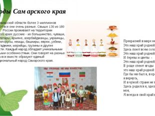 Народы Самарского края В Самарской области более 3 миллионов человек. И все о