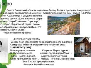 ШИРЯЕВО Село в Самарской области на правом берегу Волги в пределах Жигулевско