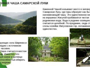 КАМЕННАЯ ЧАША САМАРСКОЙ ЛУКИ Каменной Чашей называют место в заповеднике Сама