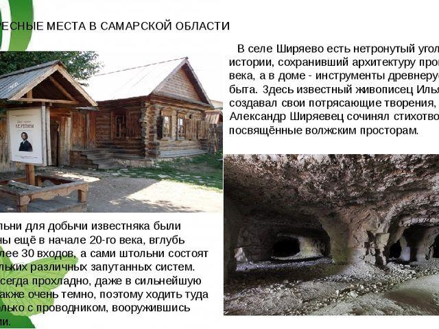 ИНТЕРЕСНЫЕ МЕСТА В САМАРСКОЙ ОБЛАСТИ В селе Ширяево есть нетронутый уголок ис...