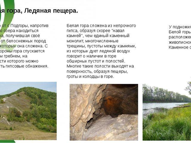 Белая гора, Ледяная пещера. Недалеко от с Подгоры, напротив Каменного озера н...