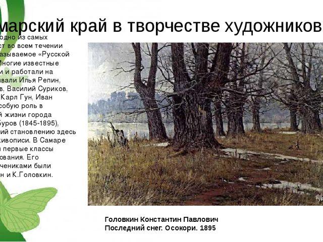 Самарский край в творчестве художников. Жигули – это одно из самых живописных...
