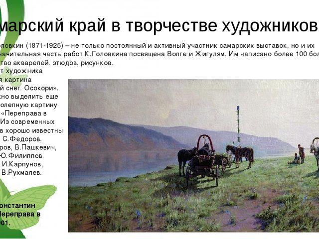 Самарский край в творчестве художников. Константин Головкин (1871-1925) – не...