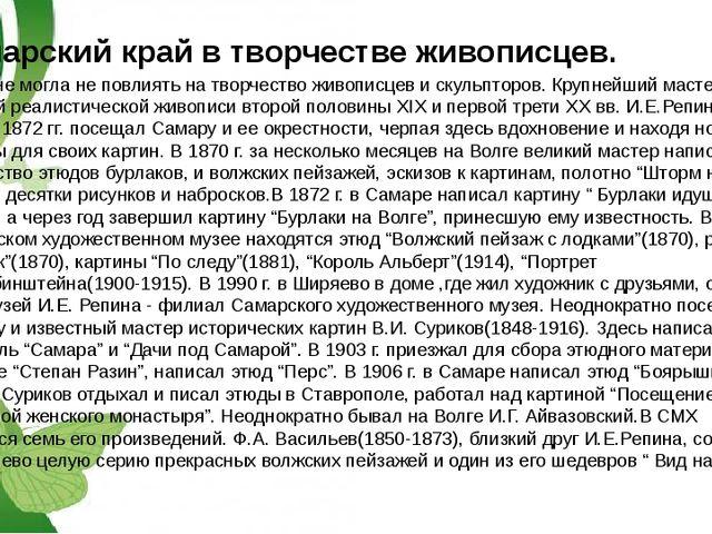 Самарский край в творчестве живописцев. Волга не могла не повлиять на творчес...