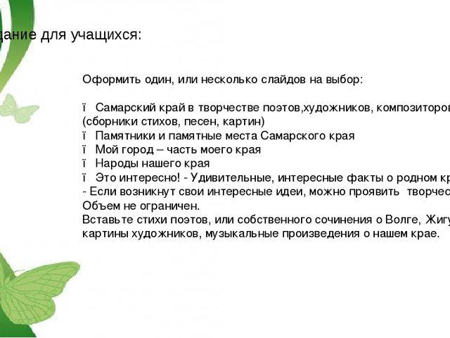 Задание для учащихся: Оформить один, или несколько слайдов на выбор: ● Самарс...