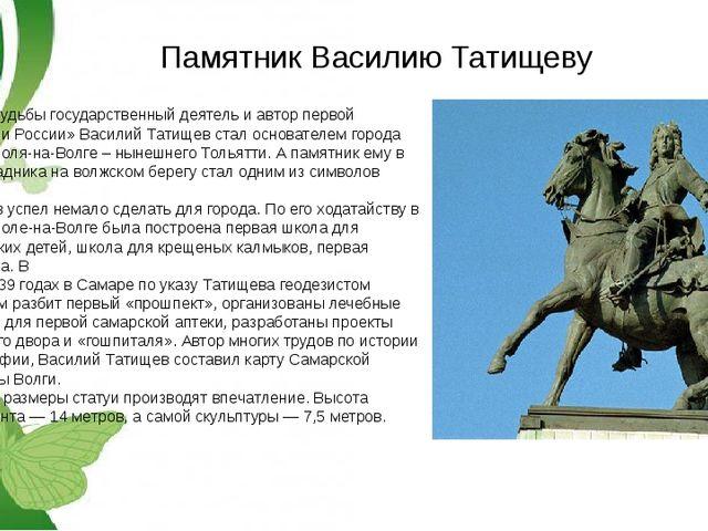 Волею судьбы государственный деятель и автор первой «Истории России» Василий...