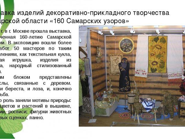 Выставка изделий декоративно-прикладного творчества Самарской области «160 Са...