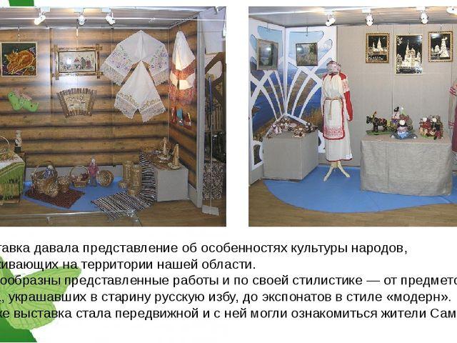 Выставка давала представление об особенностях культуры народов, проживающих н...
