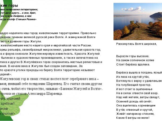 Жигулевские горы «Бог с ними, этими питерскими литераторами, ругаются они, лг...