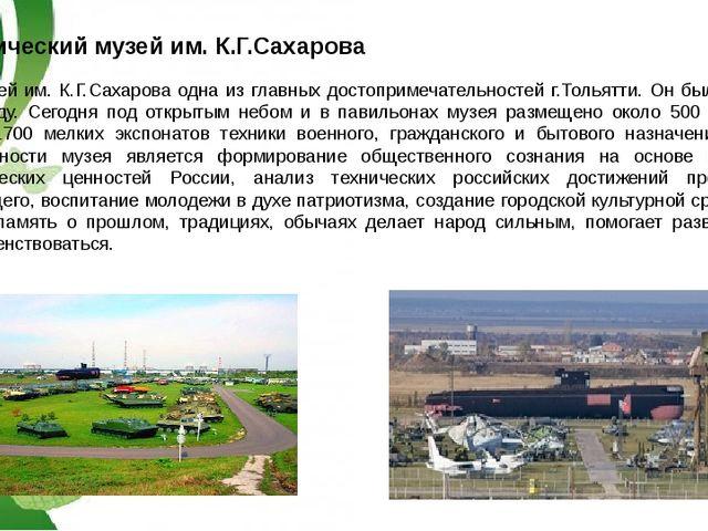 Технический музей им. К.Г.Сахарова Музей им. К.Г.Сахарова одна из главных дос...