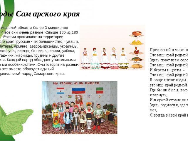 Народы Самарского края В Самарской области более 3 миллионов человек. И все о...
