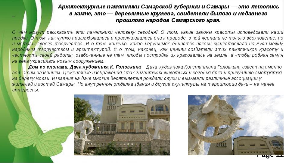 Архитектурные памятники Самарской губернии и Самары — это летопись в камне, э...