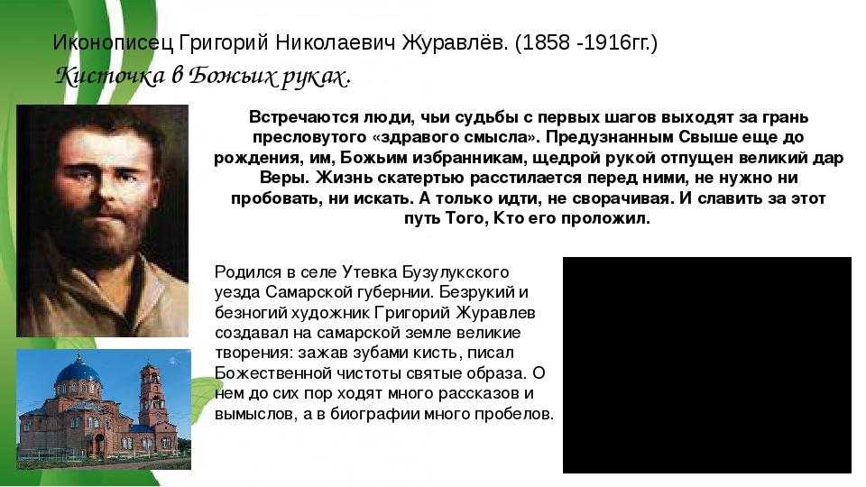 Иконописец Григорий Николаевич Журавлёв. (1858 -1916гг.) Кисточка в Божьих ру...