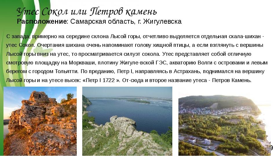 Утес Сокол или Петров камень Расположение: Самарская область, г. Жигулевска С...