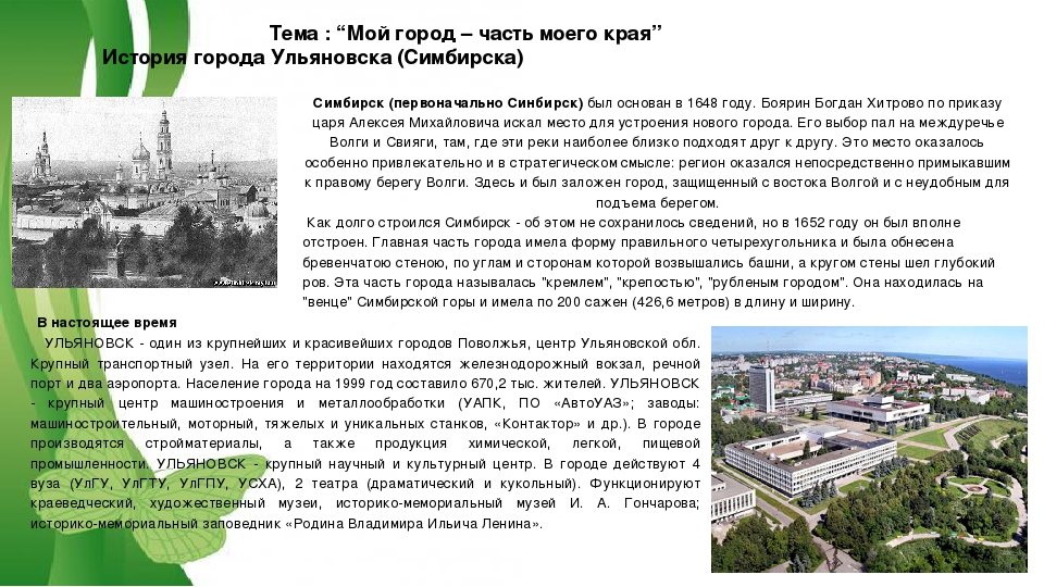 """Тема : """"Мой город – часть моего края"""" История города Ульяновска (Симбирска)..."""