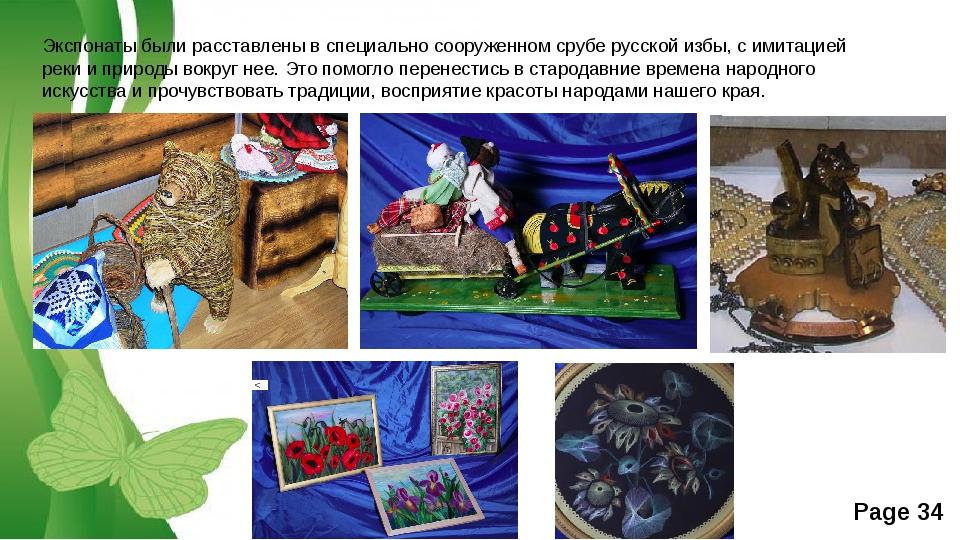 Экспонаты были расставлены в специально сооруженном срубе русской избы, с ими...